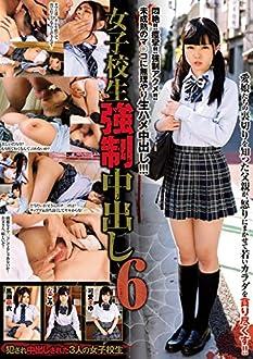 女子校生強制中出し6 [DVD]