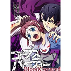 コープスパーティー BloodCovered(7) (ガンガンコミックスJOKER)