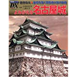 Nagoya Castle Revived - ?? of Owari Tokugawa family having you a thorough restoration ? money killer (history...