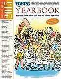 Sakal Year Book 2015 (Marathi)