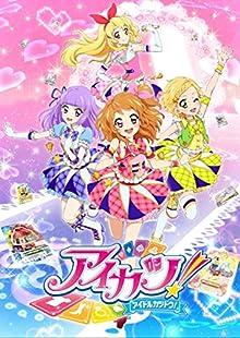 アイカツ! あかりGeneration Blu-ray BOX1