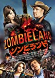 ゾンビランド [DVD]