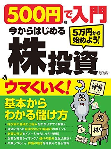 500円で入門 今からはじめる株投資 (超トリセツ)