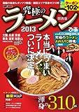 究極のラーメン 関西版 2013 (ぴあMOOK関西)