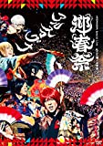 ARSMAGNA Special Live 私立九瓏ノ主学園 迎春祭 [DVD]