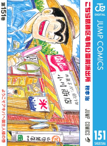 こちら葛飾区亀有公園前派出所 151 (ジャンプコミックスDIGITAL)