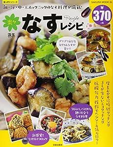 楽々なすレシピ―和・洋・中・エスックニックのなす料理が満載! (SAKURA・MOOK 86 楽LIFEシリーズ)