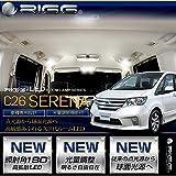 Yours LED room lamp set Nissan Serena (C26) Suzuki Randy (SC26) dedicated RIGG light intensity adjustment function equipped RIGG-C26