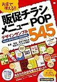 お店で使える!! 販促チラシ・メニュー・POPデザインサンプル500 Word 2010/2007/2003対応