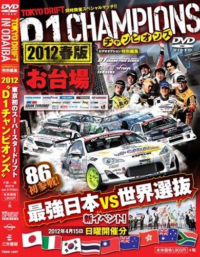 D1GP東京ドリフトインお台場DVD Tokyo drift in Odaiba
