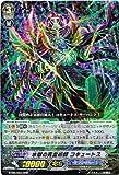 カードファイト!! ヴァンガード 【氷獄の死霊術師 コキュートス】【RRR】 BT06-003-RRR 《極限突破》