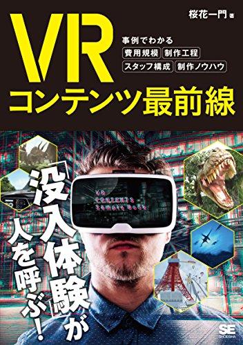 VRコンテンツ最前線 事例でわかる費用規模・制作工程・スタッフ構成・制作ノウ...