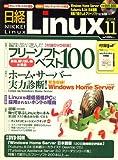 日経 Linux (リナックス) 2008年 11月号 [雑誌]
