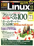 ��� Linux (��ʥå���) 2008ǯ 11��� [����]