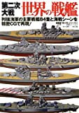 3DCGシリーズ 第二次大戦 世界の戦艦 (双葉社スーパームック) (双葉社スーパームック 超精密3D CGシリーズ 49)