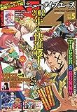 ニュータイプ A (エース) Vol.5 2012年 02月号 [雑誌]