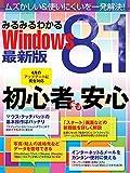 みるみるわかるWindows8.1 最新版 (三才ムック vol.706)