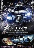 ナイト・チェイサー[DVD]