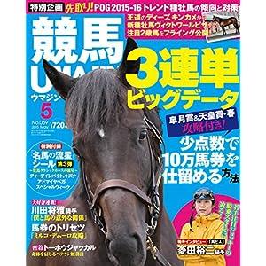 UMAJIN 2015年 5月号 [雑誌]