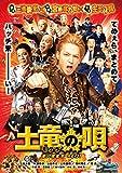 Image de 土竜の唄 潜入捜査官REIJI Blu-rayスタンダード・エディション