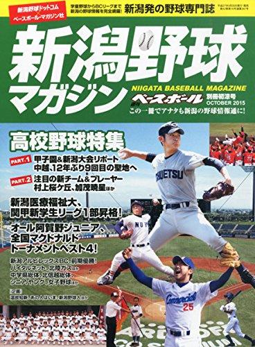 新潟野球マガジン 2015年 10/25 号 [雑誌]: 週刊ベースボール 別冊