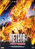 メテオ<完全版> (2枚組) [DVD]
