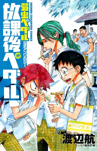 弱虫ペダル公式アンソロジー 放課後ペダル (少年チャンピオン・コミックス)
