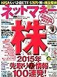 ネットマネー2015年01月号[雑誌]