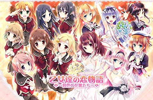 乙女達の恋物語~桜色の花嫁たち~