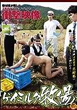 ゲイミルク牧場 [DVD]