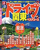 るるぶドライブ関東ベストコース'14~'15 (るるぶ情報版ドライブ)