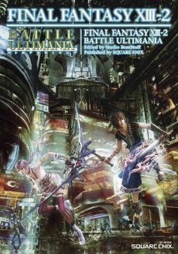 ファイナルファンタジーXIII-2 バトルアルティマニア