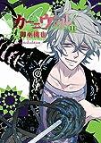 カーニヴァル 11巻 限定版 (IDコミックス ZERO-SUMコミックス)