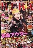 KERA ! (ケラ) 2012年 01月号 [雑誌]