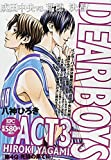 DEAR BOYS ACT3 [第4Q 死闘の果てに] (講談社プラチナコミックス)