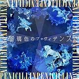 少年の翼♪PENICILLIN