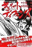 キャットディフェンス 3 (キングシリーズ 刃コミックス)