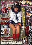 汚された女子○学生 (オークスムック 419)