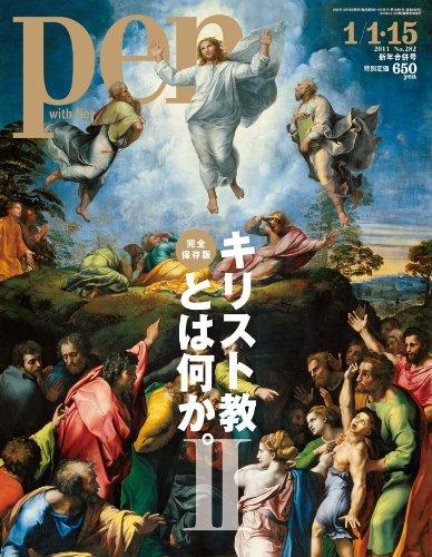 Pen (ペン) 2011年 1/15号 [雑誌]