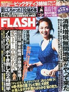FLASH (フラッシュ) 2013年 10/1号