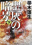 聖灰の暗号〈下〉 (新潮文庫)