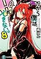 だから僕は、Hができない。 (8) 死神と美菜 (富士見ファンタジア文庫)