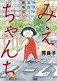 みえちゃんち 秀良子名作劇場 / 秀 良子 のシリーズ情報を見る