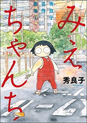 みえちゃんち 秀良子名作劇場 1  ビッグコミックス 秀良子名作劇場 1)