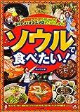 ソウルで食べたい!