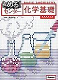 きめる!センター化学基礎【新課程対応版】 (きめる!センターシリーズ)