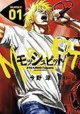 モッシュピット(1) (ビッグコミックス)