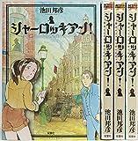 シャーロッキアン! コミック 1-4巻セット (アクションコミックス)