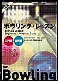 ボウリング・レッスン【入門編】【実践編】 [DVD]