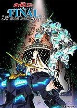 「ガンダムUC」ライブイベント「A mon seul desir」BDが4月発売